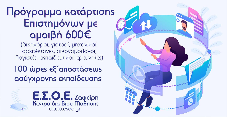 Επιδοτούμενο πρόγραμμα κατάρτισης επιστημόνων αξίας 600€!